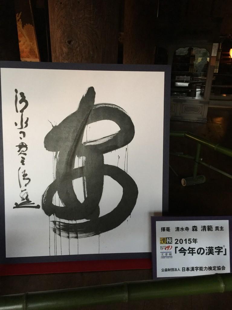着物レンタルで「今年の漢字」「安」を見に京都 清水寺へ3