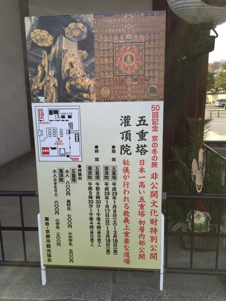 東寺五重塔 特別公開【京都の着物レンタルは四条烏丸の古都へ】1