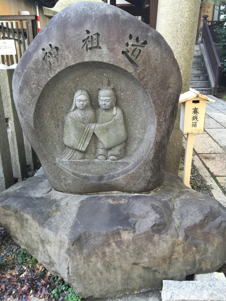 京都駅すぐそば!「道祖神社」で温かい家庭を!2