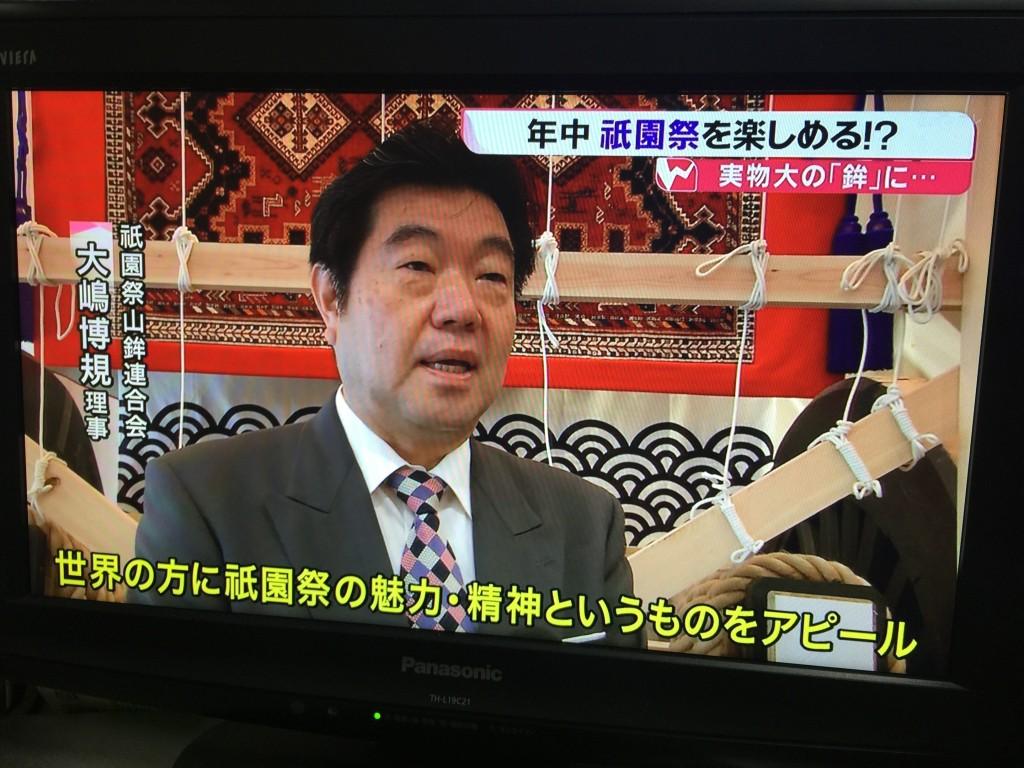 「祇園祭ぎゃらりぃ」29日オープン2