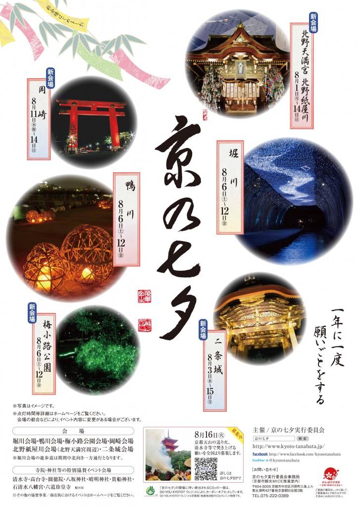 2016京の七夕1