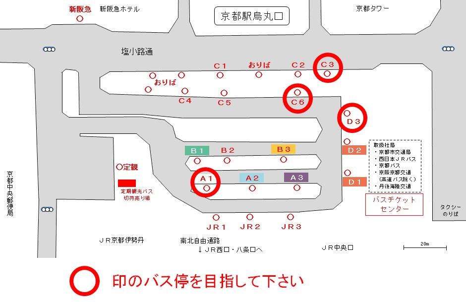 京都駅からバスでのアクセス1