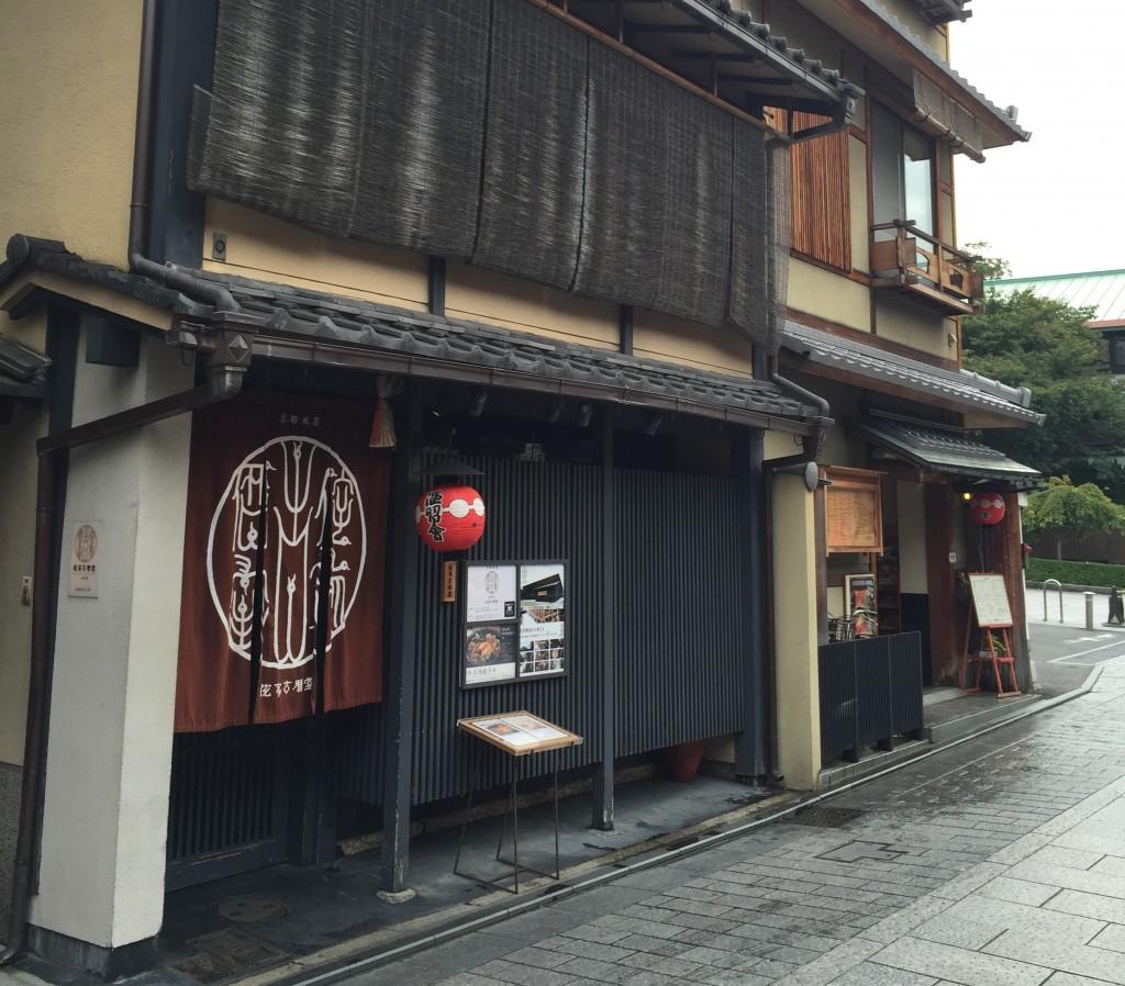 侘屋古暦堂 祇園花見小路本店「石焼親子丼」1