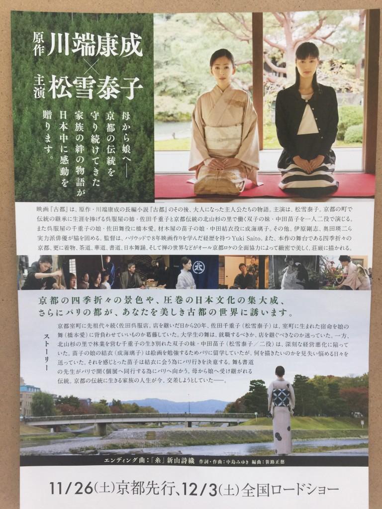 映画「古都」2