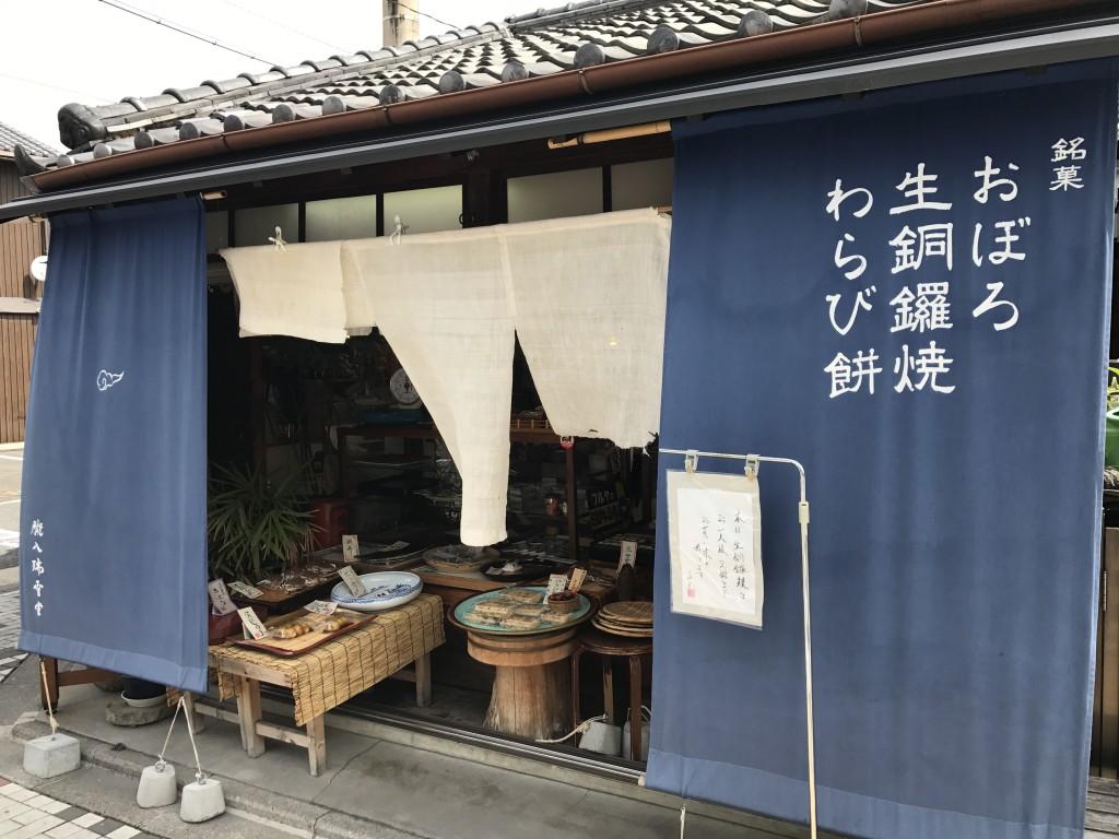 朧八瑞雲堂(おぼろやずいうんどう)の生銅鑼焼(どらやき)2