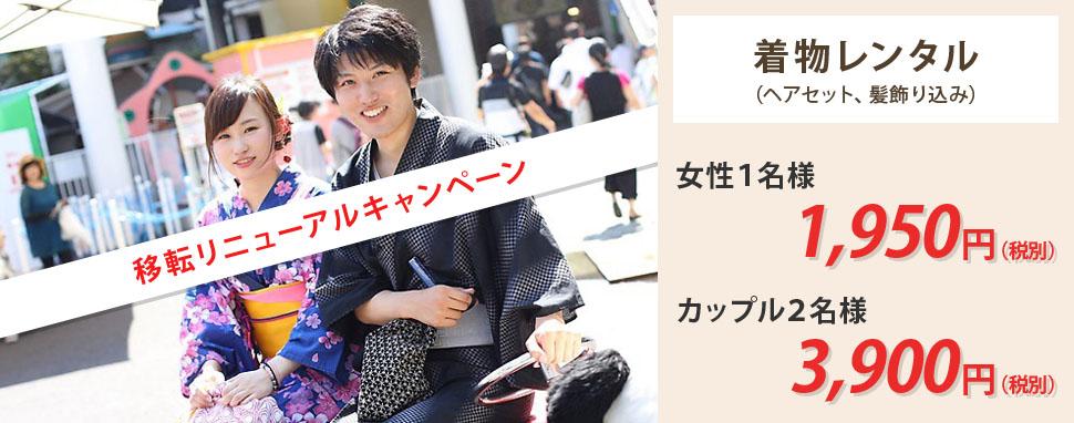 好きな着物で京都を歩こう