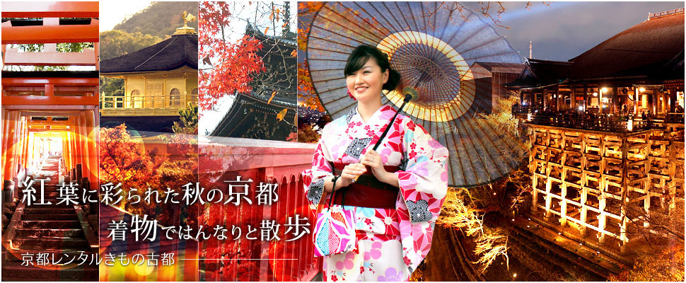 紅葉に彩られた秋の京都