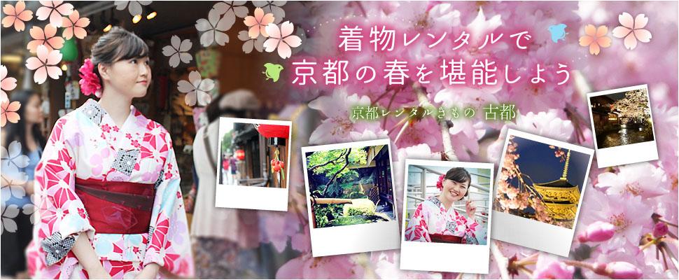 着物レンタルで京都の春を堪能しよう