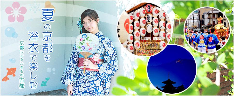 夏の京都を浴衣で楽しむ
