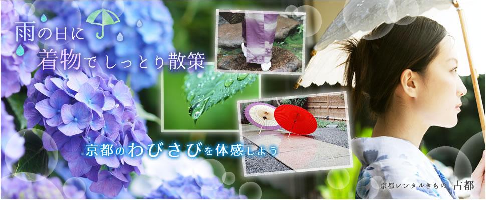 雨の日に着物でしっとり散策 京都のわびさびを体感しよう