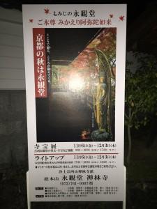 永観堂1【四条烏丸 着物レンタル 京都レンタルきもの古都】