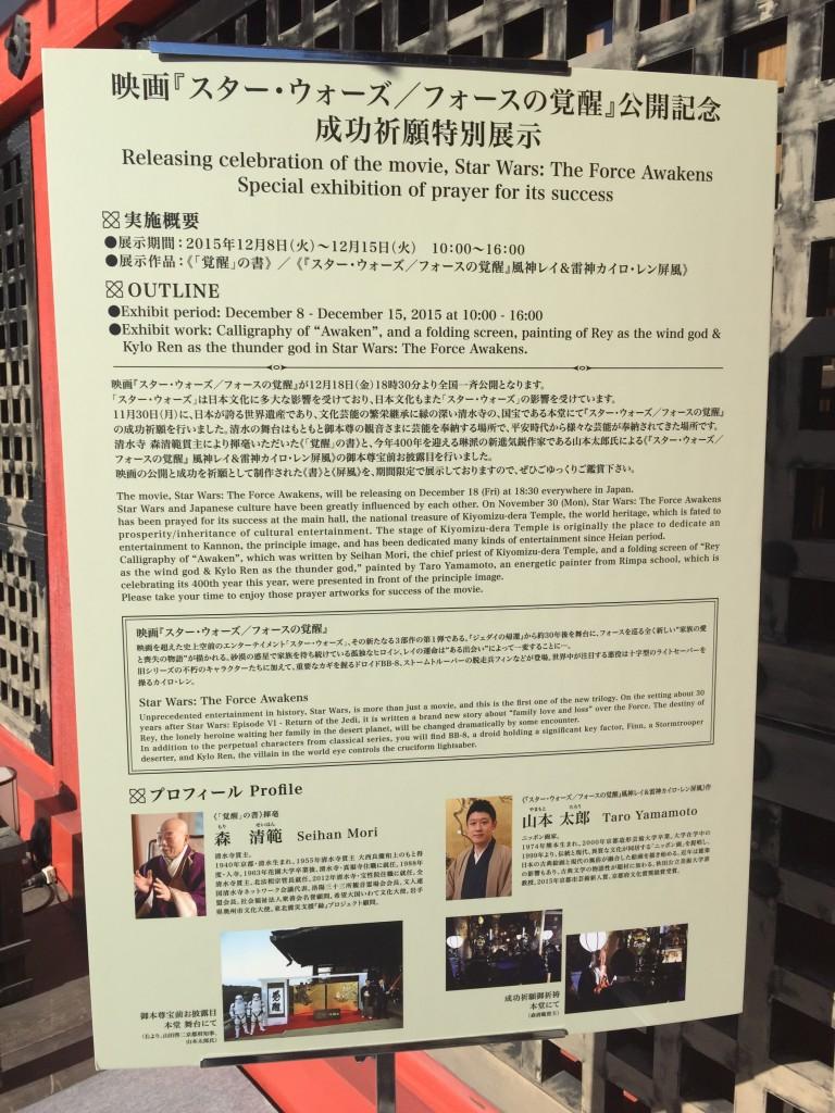 清水寺 映画「スターウォーズ/フォースの覚醒」屏風 公開記念特別展示2
