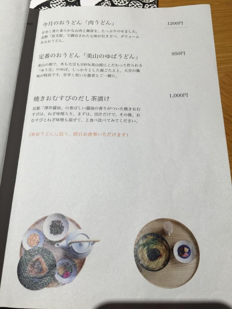 京都スイーツ D&DEPARTMENT KYOTO仏光寺境内5