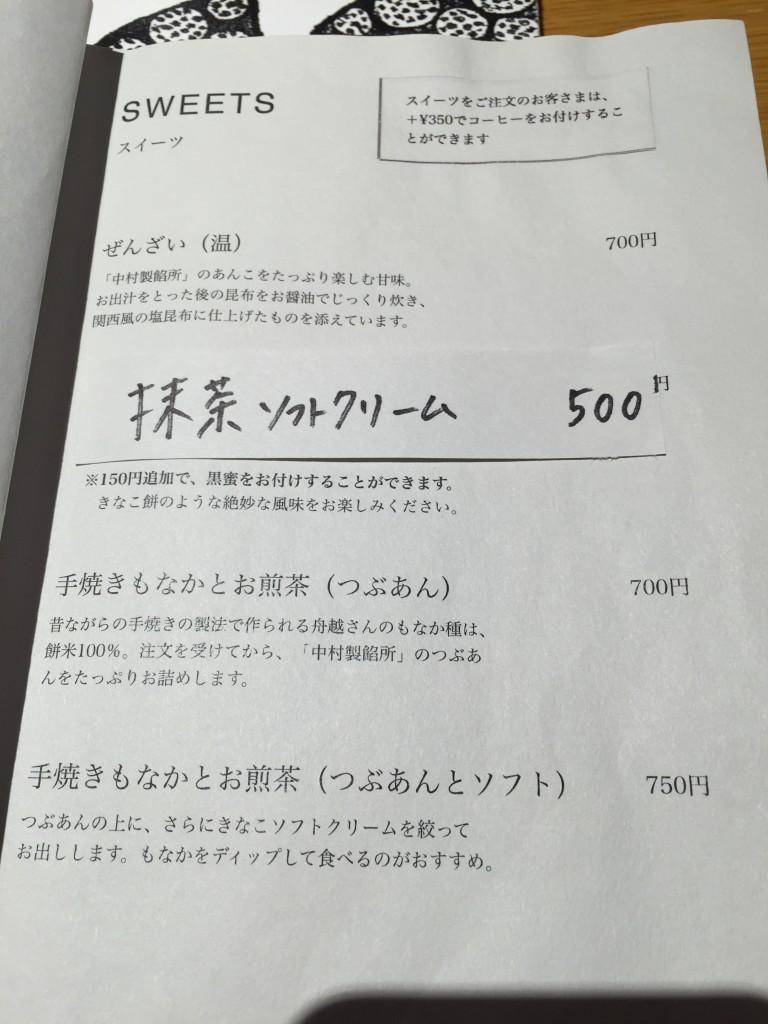 京都スイーツ D&DEPARTMENT KYOTO仏光寺境内6