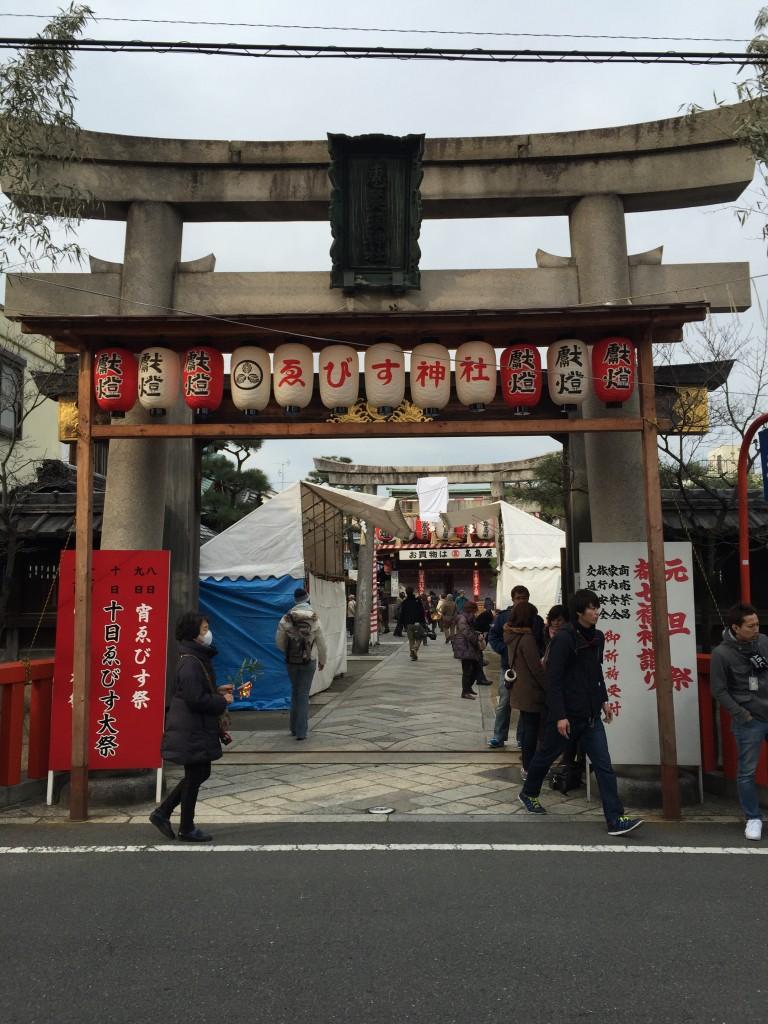 商売繁盛の京都ゑびす神社 十日ゑびす大祭4