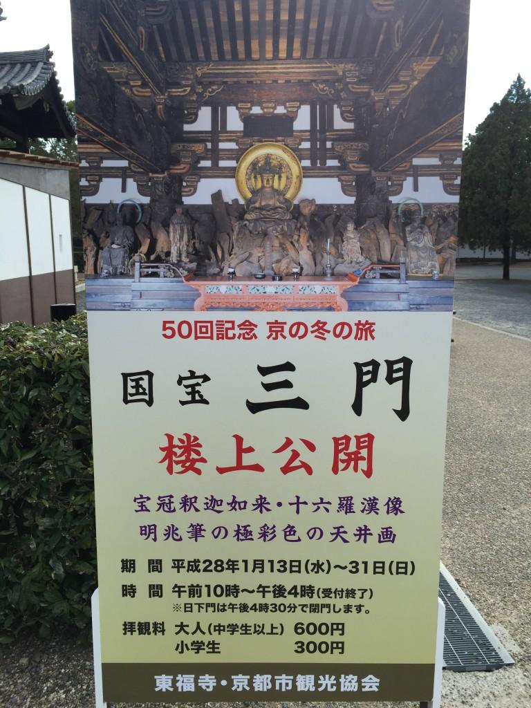 東福寺三門 特別公開【京都の着物レンタルは四条烏丸の古都へ】1