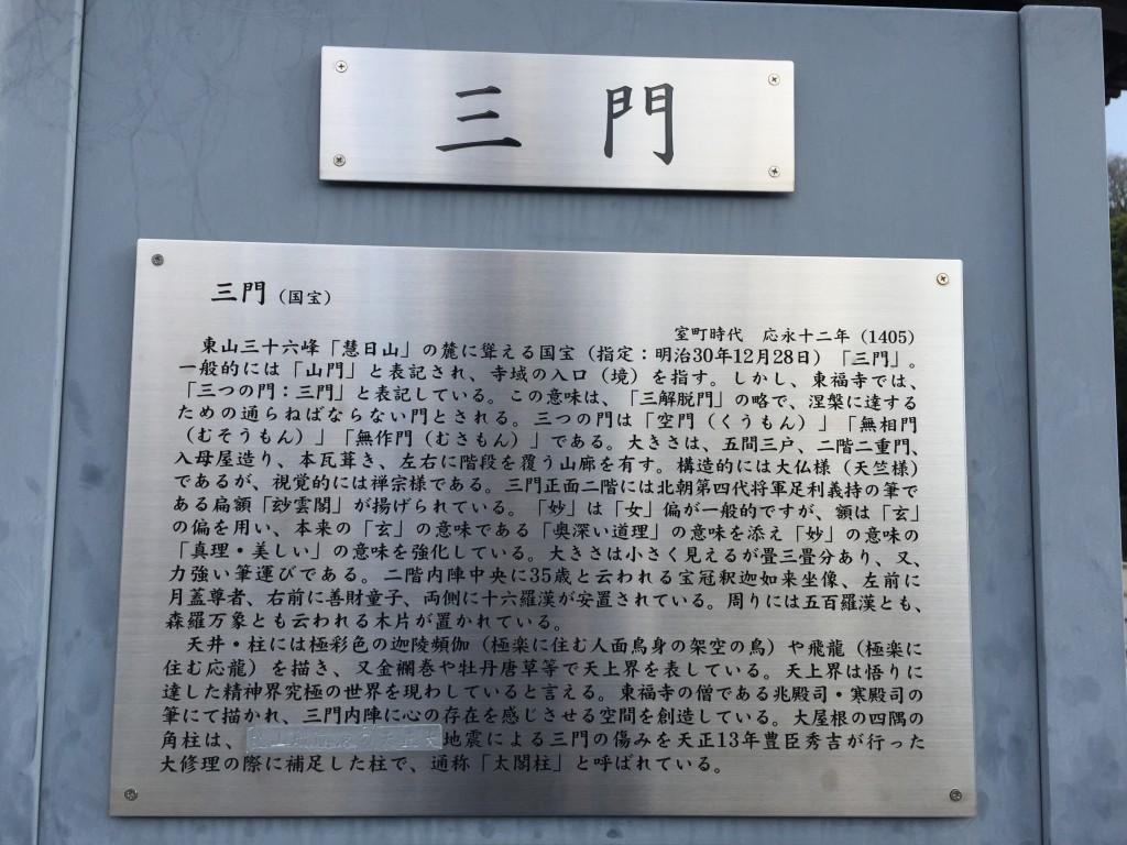東福寺三門 特別公開【京都の着物レンタルは四条烏丸の古都へ】3