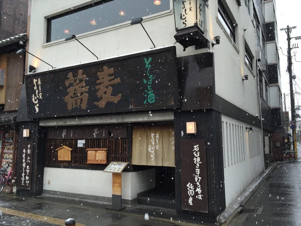 京都烏丸五条 蕎麦工房 蕎麦の実「よしむら」ランチ1