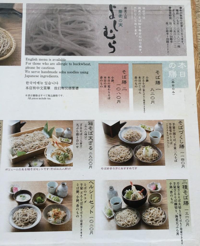 京都烏丸五条 蕎麦工房 蕎麦の実「よしむら」ランチ5