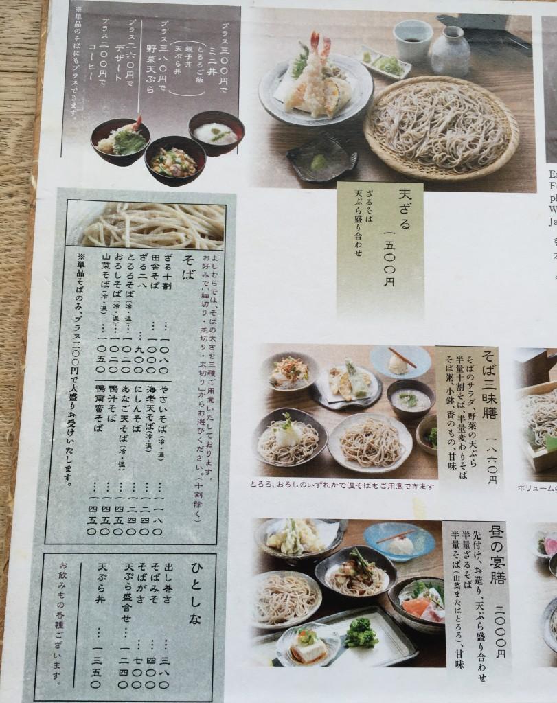 京都烏丸五条 蕎麦工房 蕎麦の実「よしむら」ランチ6