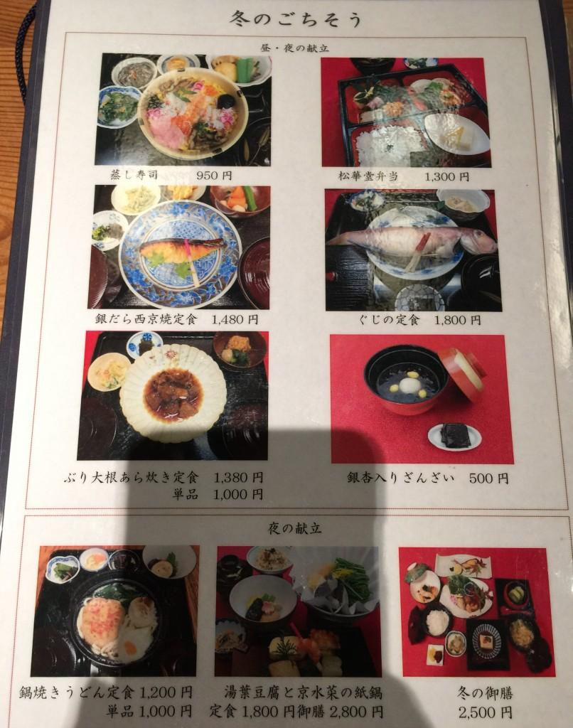 京都四条烏丸から徒歩5分の「ごはん処 矢尾定」8