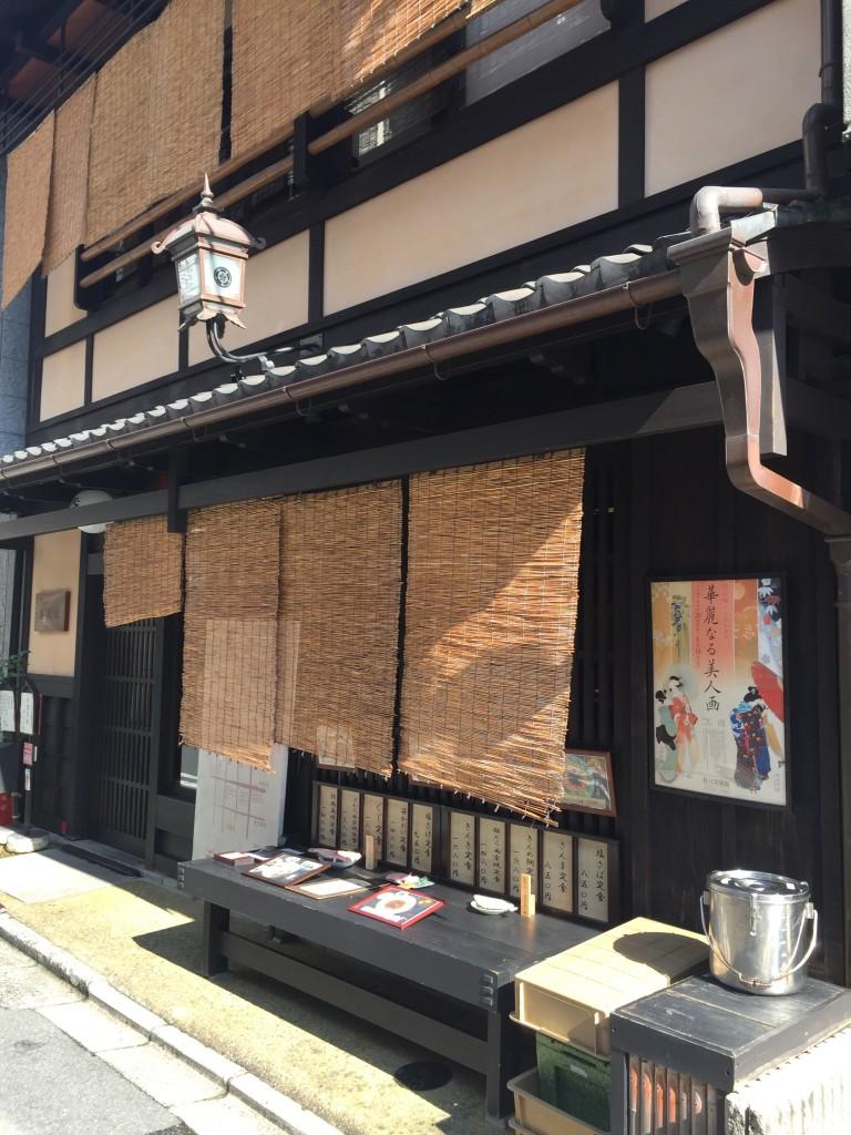 京都四条烏丸から徒歩5分の「ごはん処 矢尾定」1