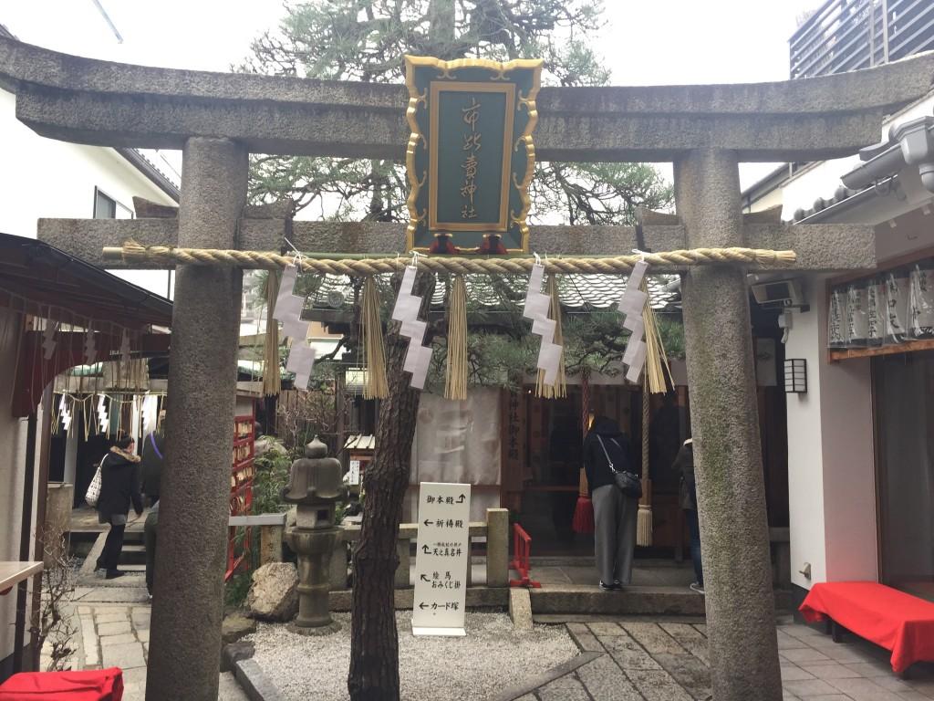 女性の守り神「市比賣神社」【京都四条烏丸の着物レンタル古都】3