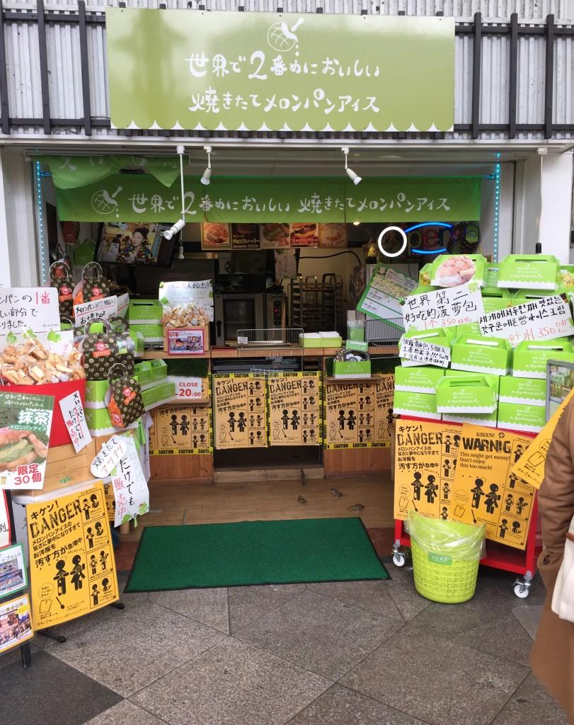 世界で2番めにおいしい焼きたてメロンパンアイス 新京極店1