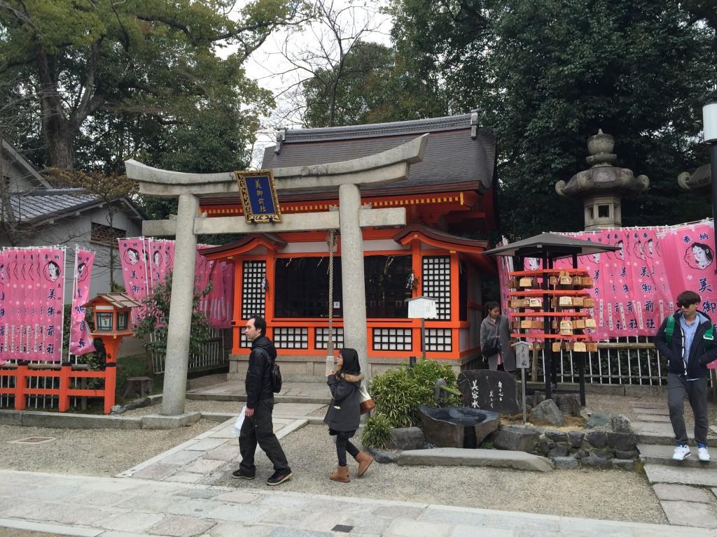 京都八坂神社末社「美御前社」でお肌ツルツル!1
