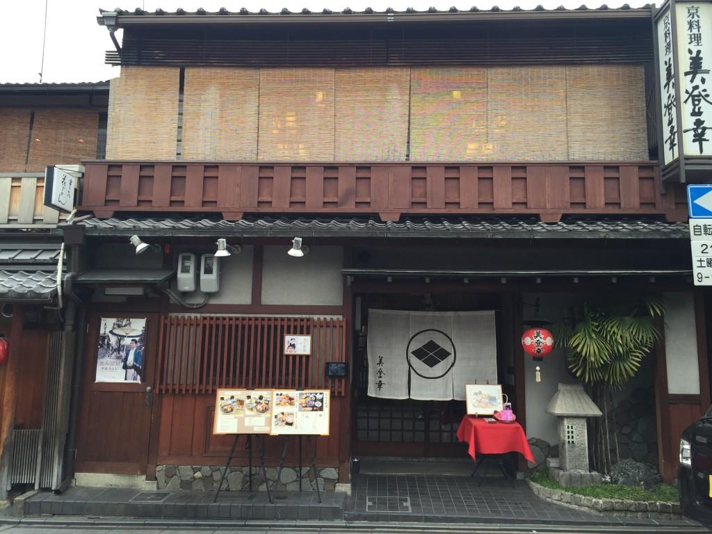 京都「花見小路通り」ではんなりと!4