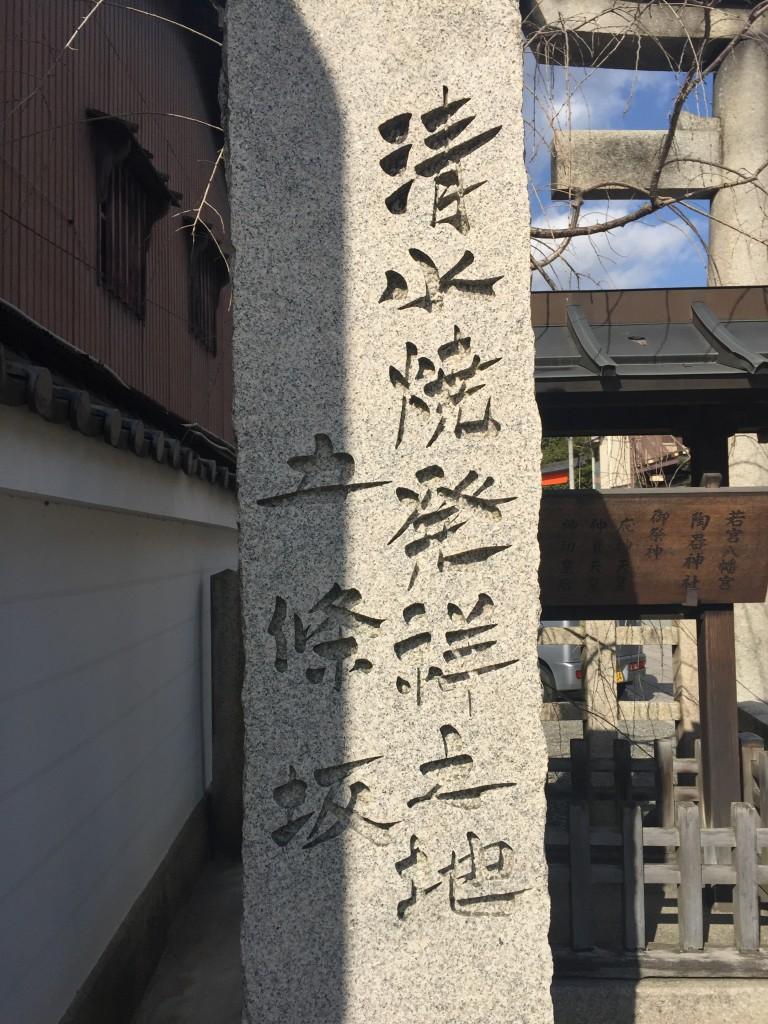 京都東山「若宮八幡宮」で身も心も美しく!1