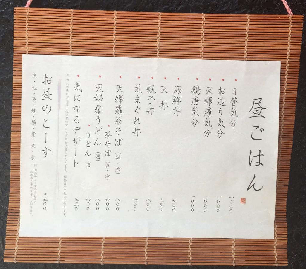 京都 花街・宮川町の「ごはんや蜃気楼(しんきろう)」3