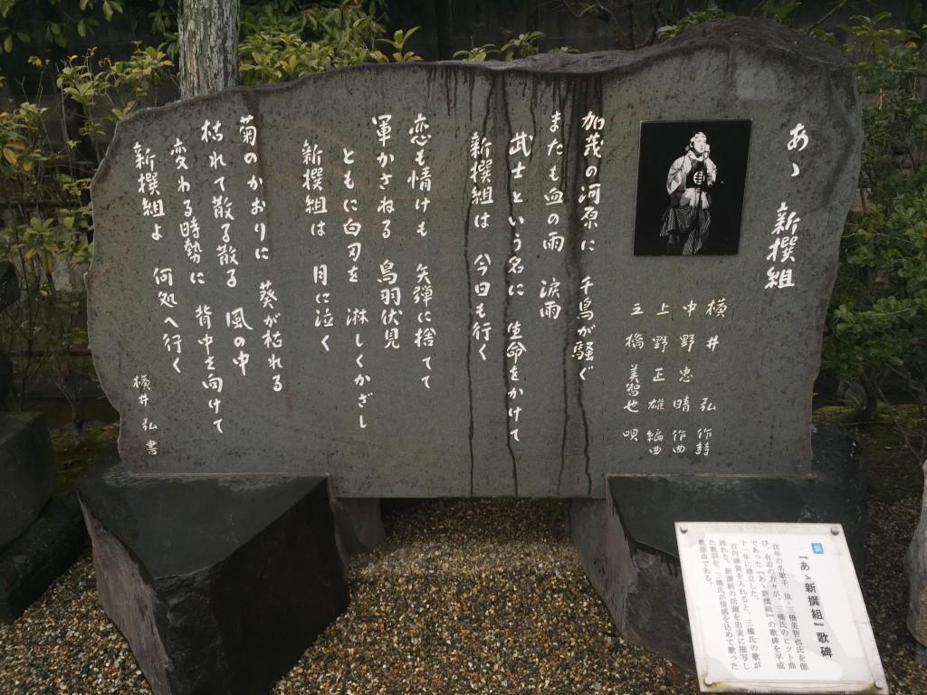 新選組ゆかりの地 京都「壬生寺」2