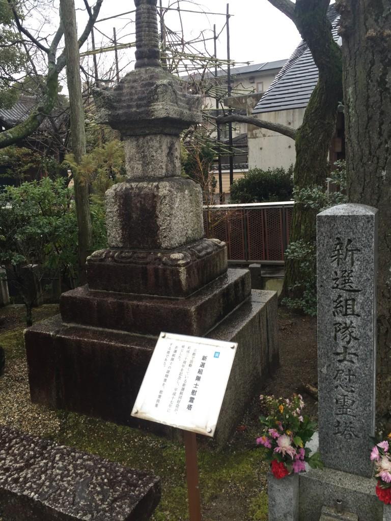 新選組ゆかりの地 京都「壬生寺」4