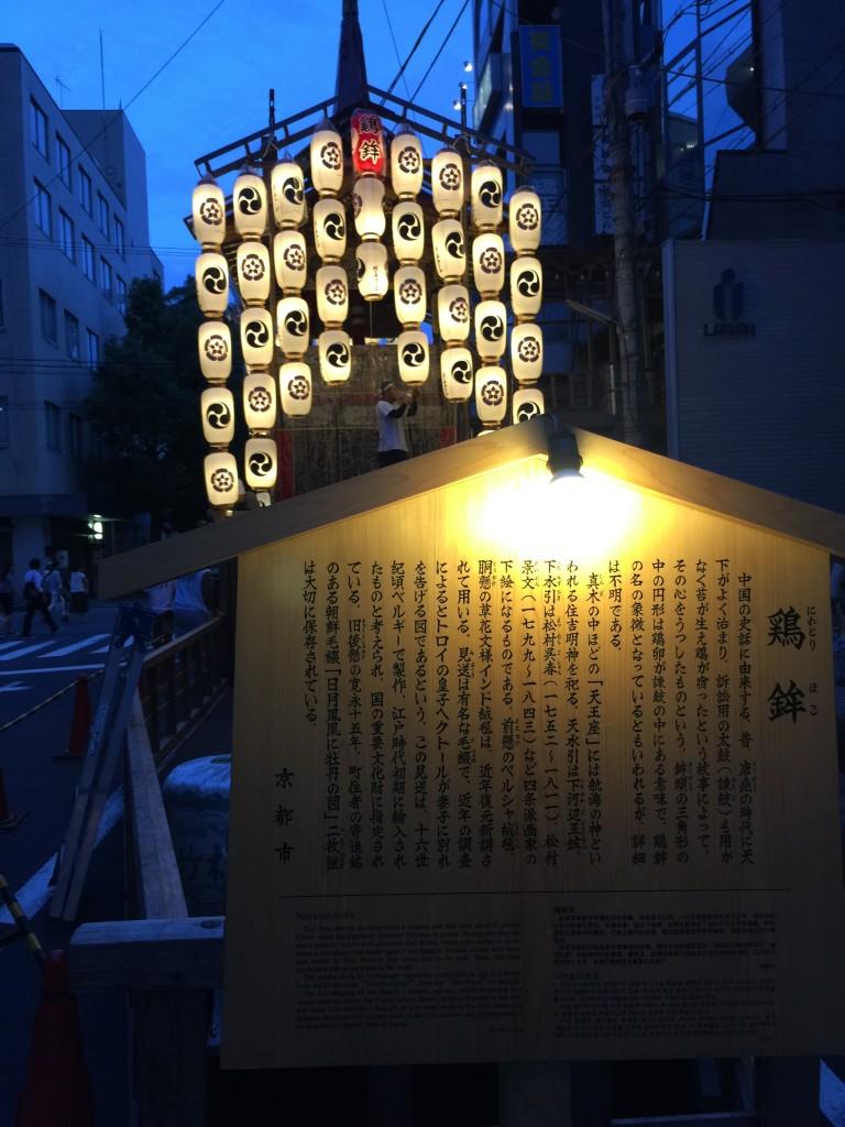 京都 祇園祭 山鉾