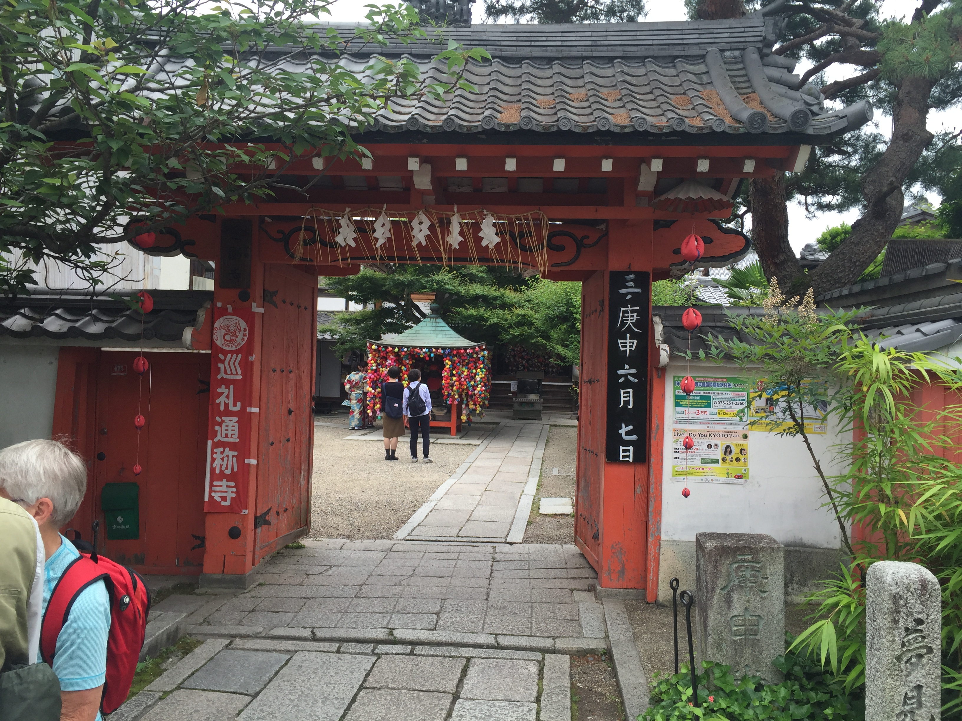 八坂庚申堂(金剛寺)1