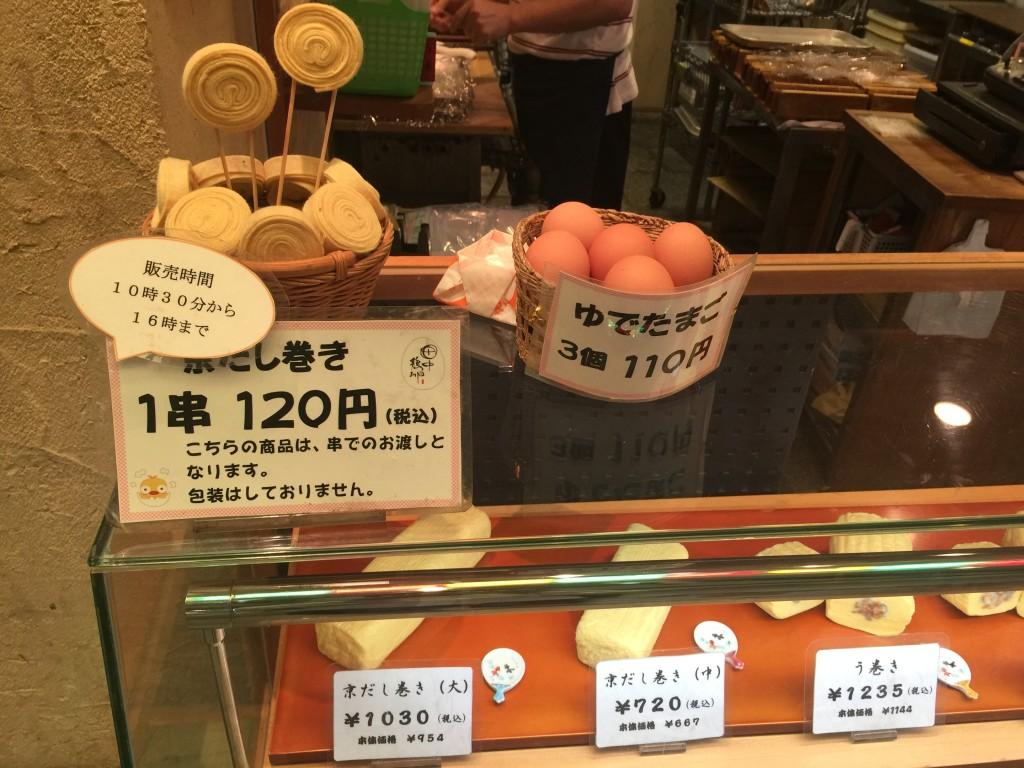 伊藤若冲生誕300年 錦市場食べ歩き⑥~田中鶏卵~2