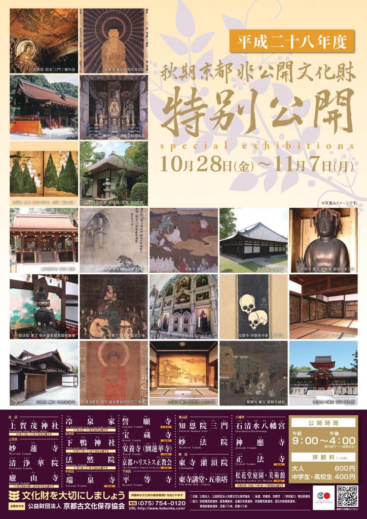平成28年度 秋季京都非公開文化財特別公開
