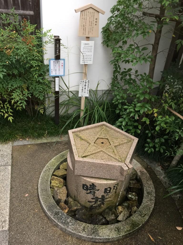 陰陽師 安倍晴明「晴明神社」5
