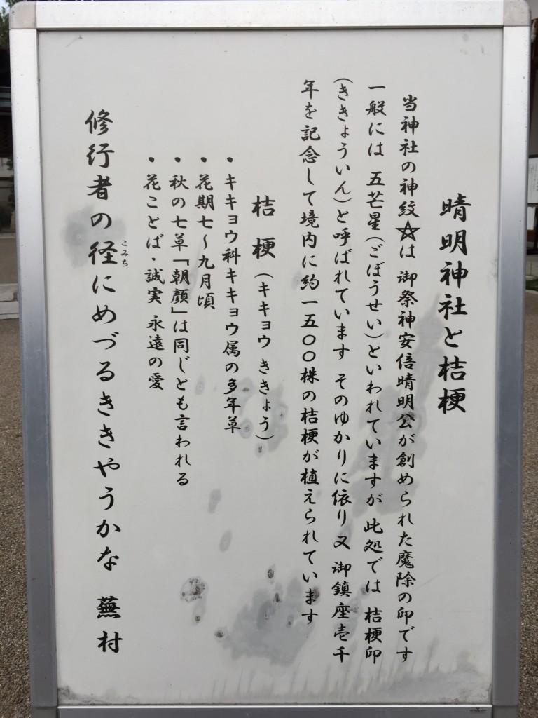 陰陽師 安倍晴明「晴明神社」7
