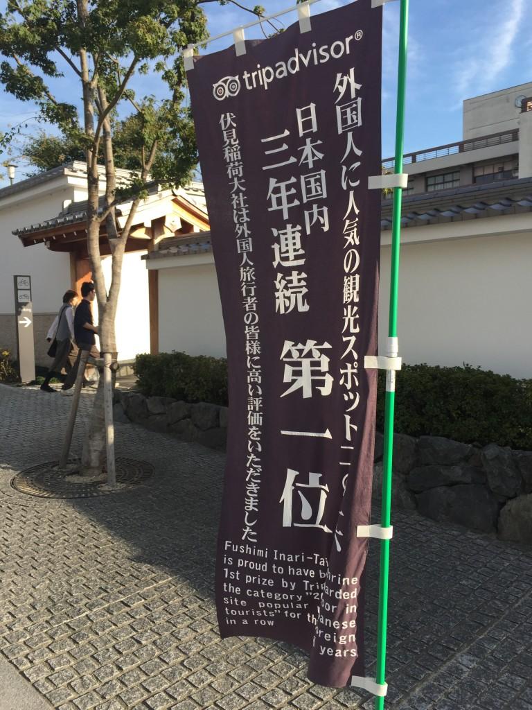 伏見稲荷大社 日本国内三年連続第一位2