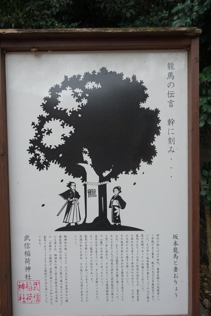縁結び!坂本龍馬とお龍と武信稲荷神社3