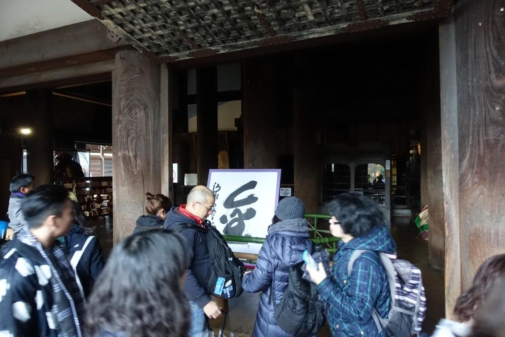 2016今年の漢字「金」清水寺2