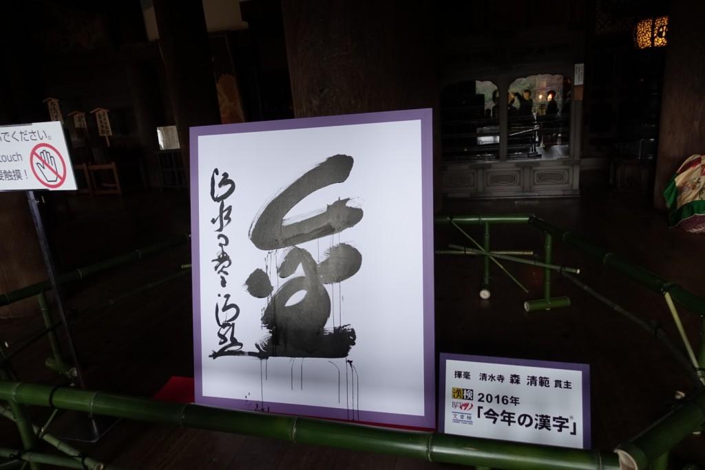 2016今年の漢字「金」清水寺1