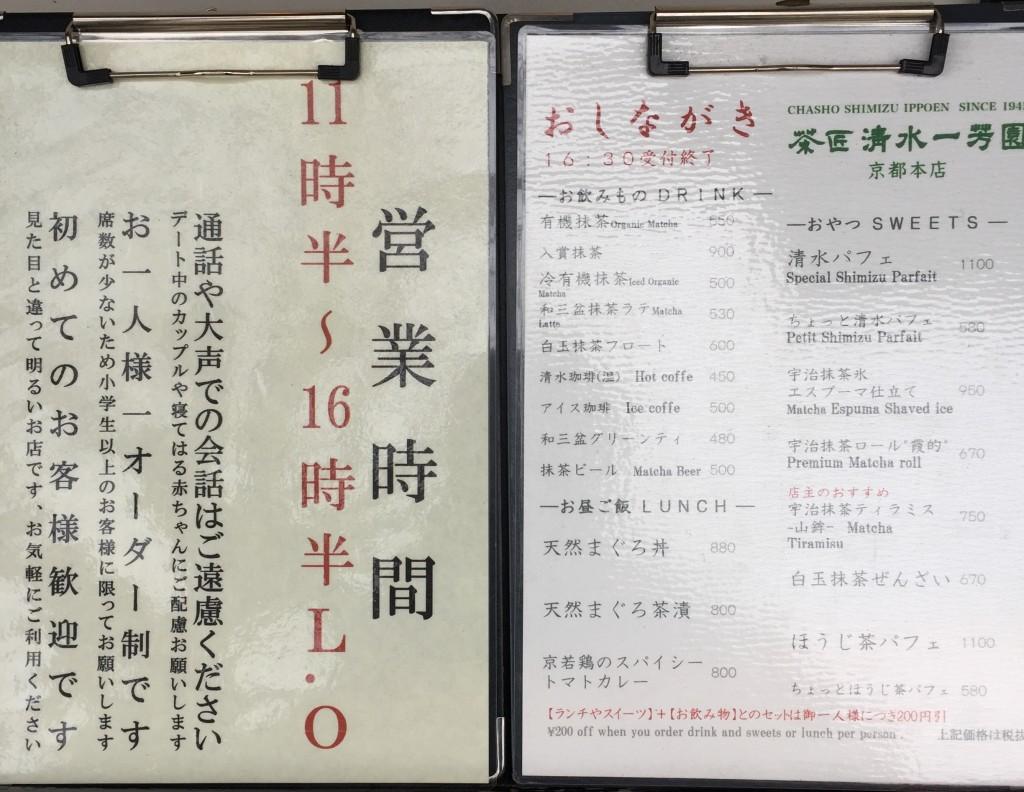 清水一芳園 「宇治抹茶エスプーマ仕立て」5