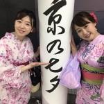 「京の七夕2017」~鴨川・堀川~2017年8月6日14