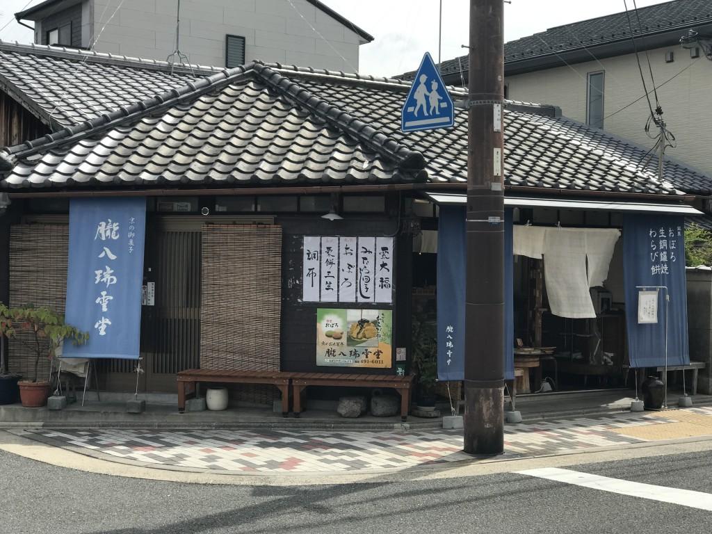 朧八瑞雲堂(おぼろやずいうんどう)の生銅鑼焼(どらやき)1