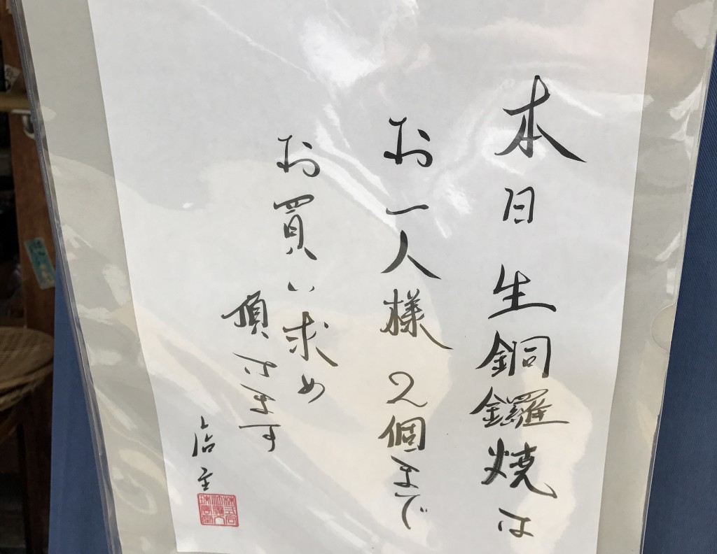 朧八瑞雲堂(おぼろやずいうんどう)の生銅鑼焼(どらやき)3