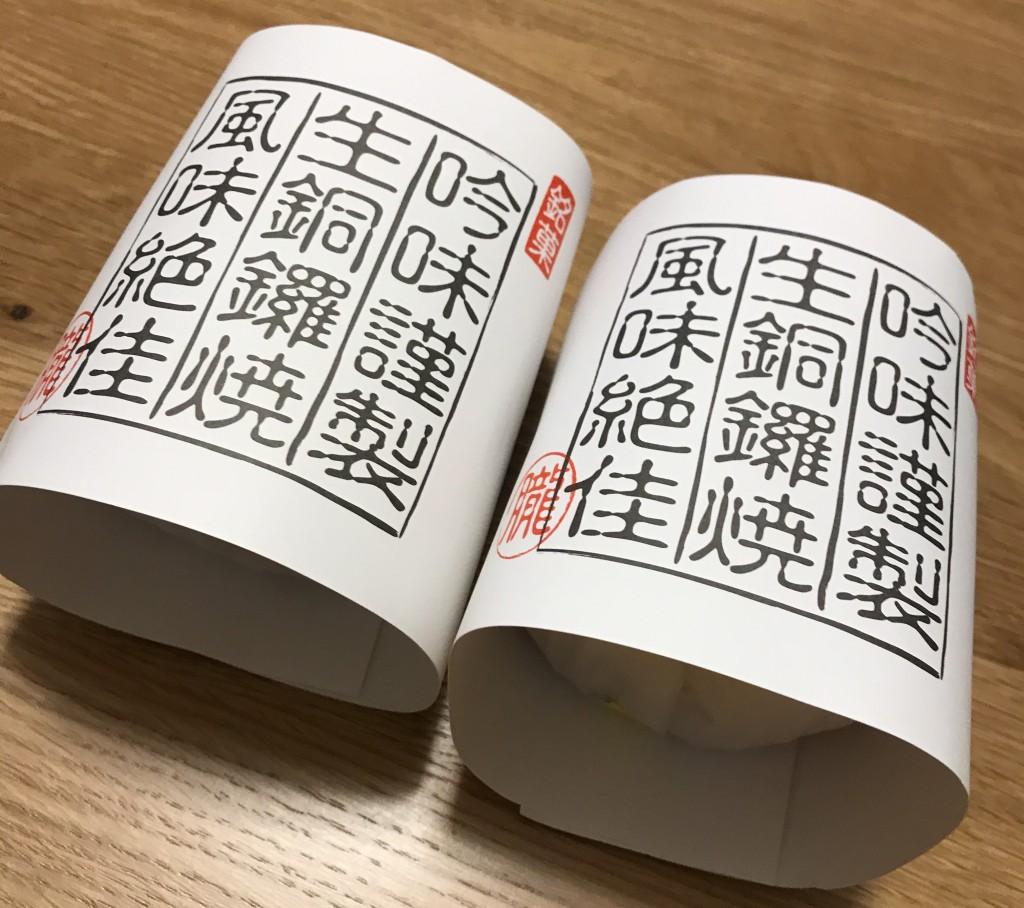 朧八瑞雲堂(おぼろやずいうんどう)の生銅鑼焼(どらやき)6