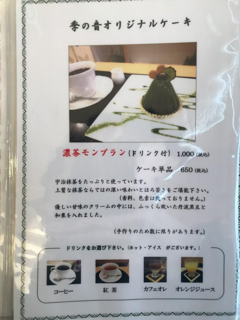 季の音「濃茶モンブラン」3